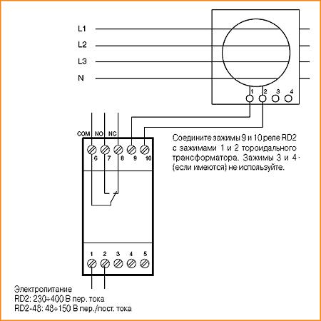 Схема соединения реле RD2 и