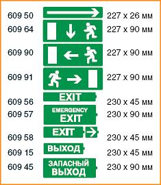 Информационные таблички для светильников аварийного освещения S8 LEGRAND